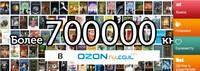 OZON снабдит книгами Израиль