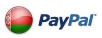 PayPal пока не перейдет на белорусские рубли