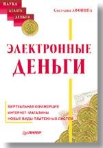 Электронные новации в денежном обращении