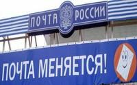 """Приватизация """"Почты России"""" может пройти в два этапа"""