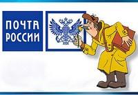 """""""Почту России"""" готовят к акционированию на особых условиях"""