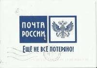 """""""Почта России"""" запустила обещанный сайт"""