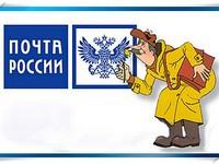 """""""Почта России"""" работает над ошибками"""