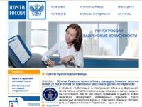 """""""Почта России"""" на связи с клиентами"""