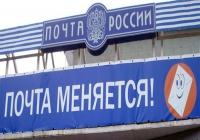"""""""Почта России""""  в новогодние праздники"""