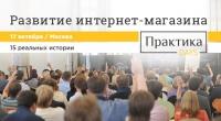 """ПрактикаDays"": скоро в Москве"
