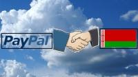 PayPal подружился с Белоруссией