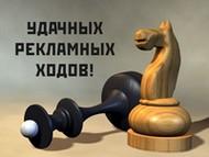 Удачная реклама в e-business становится уделом гроссмейстеров?
