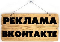 """""""ВКонтакте"""" начал продавать рекламу в  сообществах"""