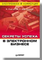 Книга 'Секреты успеха в электронном бизнесе: 1.1 Кто выигрывает в электронном бизнесе?'