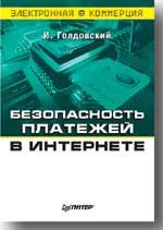 """Безопасность платежей в Интернете - Часть 2.1 """"Печальная статистика"""""""