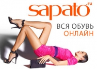 Sapato заинтересовался одеждой