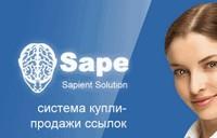 Биржа ссылок SAPE заявила об обновлениях в PR.SAPE