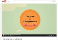 AliExpress снимает мультики