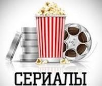 Запущен крупнейший в России онлайн-кинотеатр сериалов