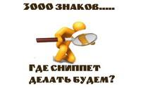 Яндекс отлаживает сниппеты с изображениями