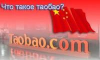 TaoBao ввёл прямую доставку в Россию