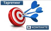 """""""ВКонтакте"""" фильтрует целевую аудиторию"""