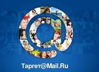 """Продажа мобильной рекламы в """"Таргете Mail.Ru"""" перестала быть уделом избранных"""