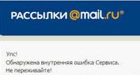 Рассылки@Mail.Ru прекращают свою работу