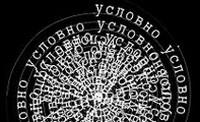"""2,5 года за DDoS-атаку на """"Аэрофлот"""""""