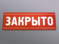 Vasko.ru закрывается