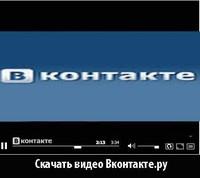 """""""ВКонтакте"""" легализует свой видеоконтент"""