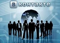 """ВКонтакте"" разжился сервисом бизнес-аналитики"