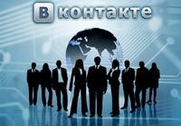 """""""ВКонтакте"""" запускает биржу рекламы"""