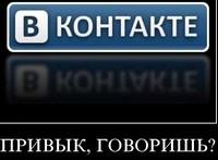 """""""Мобильные"""" москвичи предпочитают """"ВКонтакте"""""""