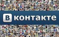 """ИМ получили новый инструмент ремаркетинга во """"ВКонтакте"""""""