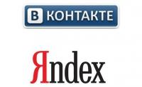 """""""Яндекс"""" будет продавать контекстную рекламу во """"ВКонтакте"""""""