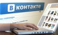 """Рекламные инструменты и работа с аудиторией """"ВКонтакте"""""""