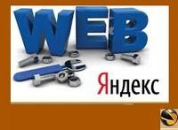 """""""Яндекс.Вебмастер"""" позволит """"Проверить URL"""""""