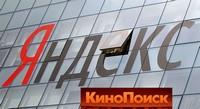 """Яндекс"" приобрёл ""КиноПоиск"""