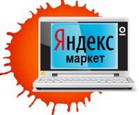 """""""Яндекс.Маркет"""" привлёк к новой модели работы 100 интернет-магазинов"""