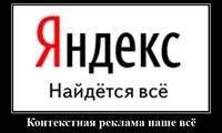 """""""Яндекс"""" заработал на рекламе"""