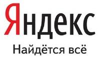 Сегодня поиск Яндекса сбоил в течение часа