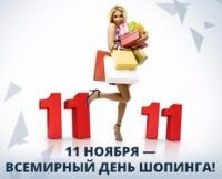 """""""День холостяков"""" поднял продажи российским ИМ"""
