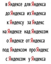 """Пользователи """"Яндекса"""" кликают больше"""