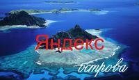 """Как пользователю островами """"Яндекса"""" повысить добавленную стоимость?"""