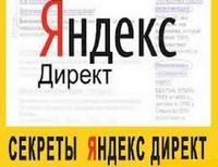 """""""Яндекс.Директ"""" отказывается от учета редиректов"""