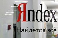 """""""Яндекс"""" начал искать по Facebook"""