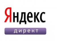 """""""Яндекс.Директ"""" переходит на крупные картинки"""