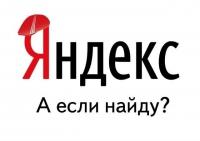 """""""Яндекс"""" возвращает ссылочное ранжирование"""
