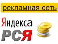 В РСЯ появился новый рекламный блок