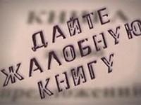 """""""Утконос"""" обвинил """"Ашан"""" в недобросовестной конкуренции"""