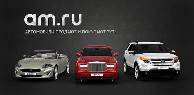 """Mail.Ru Group покупает автопортал, чтобы скрестить с """"Юлой"""""""