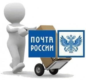 Почта России грузы