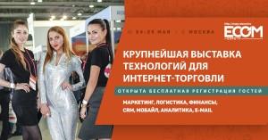 Через три дня стартует ECOM Expo'17